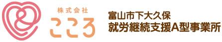 株式会社こころ:富山の就労継続支援A型事業所